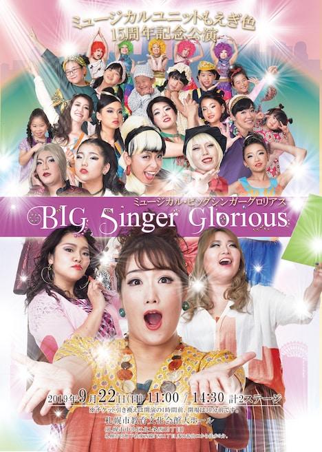 もえぎ色 15周年記念ミュージカル「BIG Singer Glorious」チラシ表