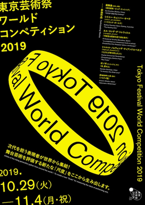 「東京芸術祭ワールドコンペティション2019」チラシ