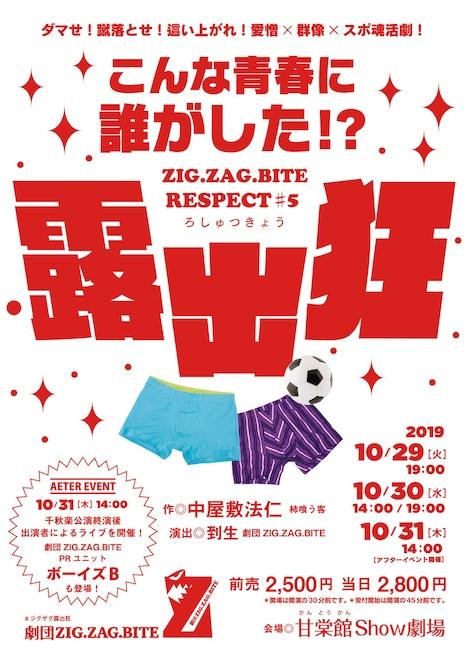 劇団ZIG.ZAG.BITE ZIG.ZAG.BITE RESPECT#5「露出狂」チラシ表