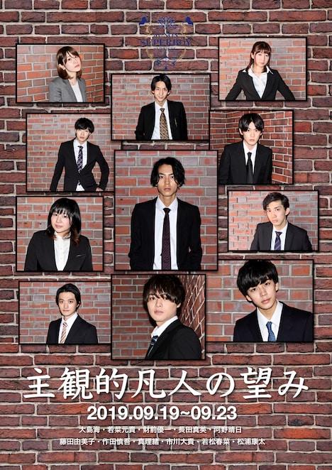 JUNON SUPERBOY ARTISTS劇団 旗揚げ公演「主観的凡人の望み」チラシ