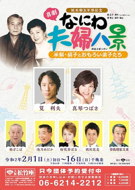 桂米朝五年祭記念「『喜劇 なにわ夫婦八景』米朝・絹子とおもろい弟子たち」チラシ