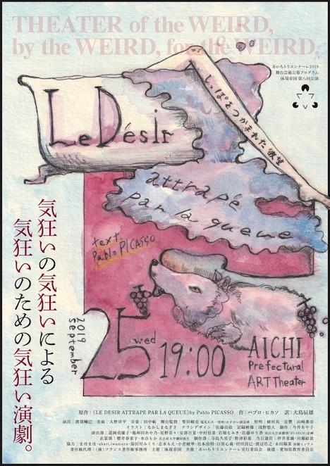 あいちトリエンナーレ2019 舞台芸術公募プログラム 体現帝国 第8回公演「しっぽをつかまれた欲望」チラシ表