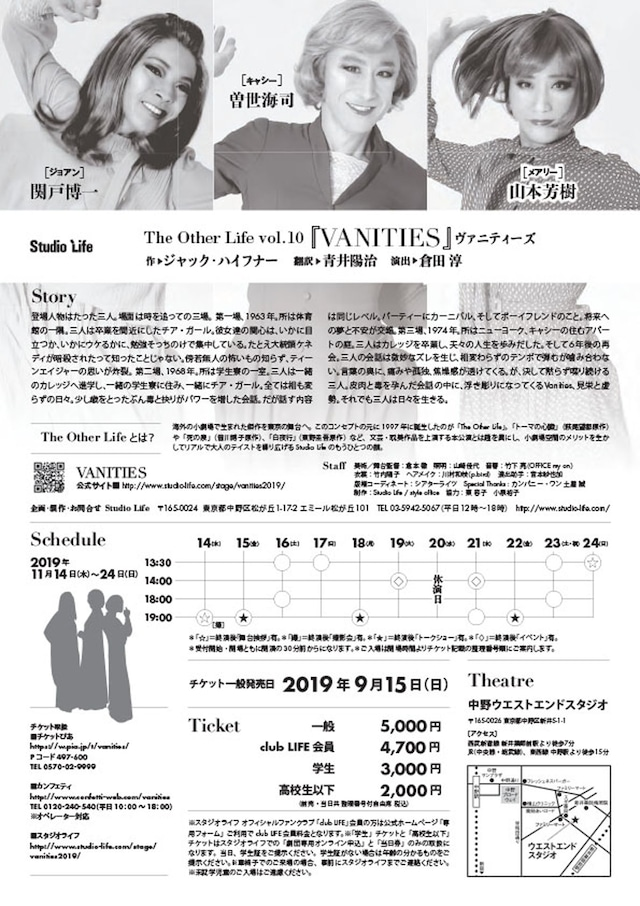 The Other Life vol.10「VANITIES」チラシ裏