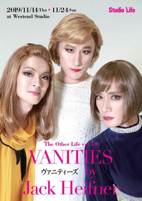 The Other Life vol.10「VANITIES」チラシ表