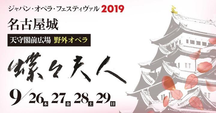 「ジャパン・オペラ・フェスティヴァル2019」野外オペラ「蝶々夫人」の告知ビジュアル