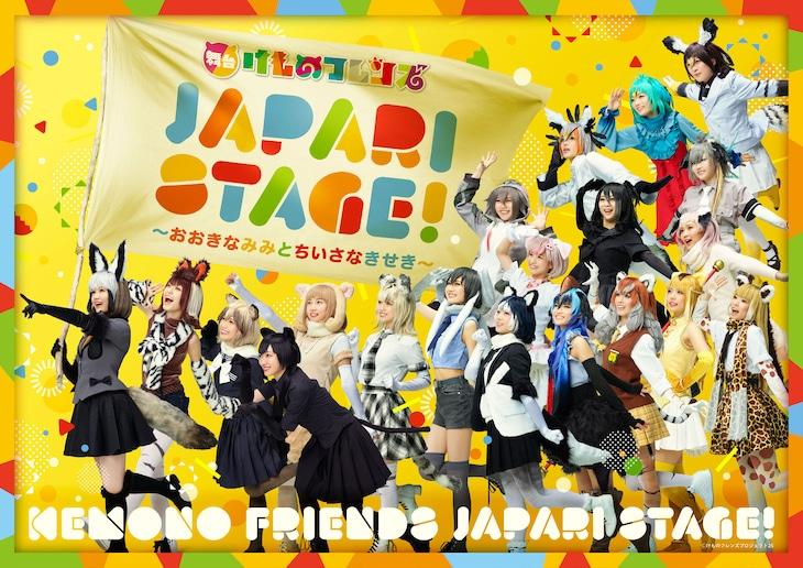 「舞台けものフレンズ『JAPARI STAGE!』~おおきなみみとちいさなきせき~」メインビジュアル