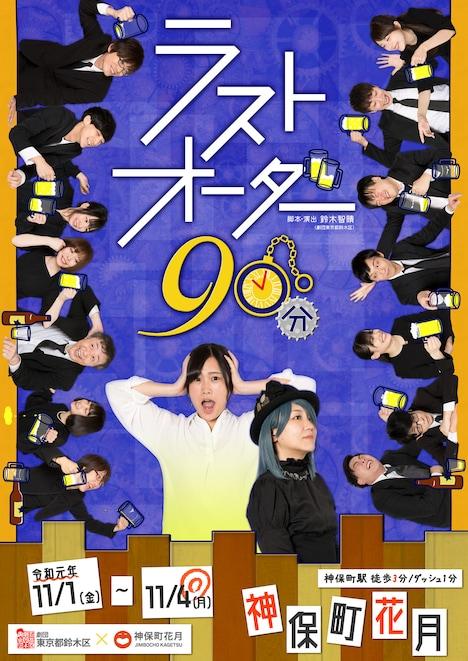 劇団東京都鈴木区×神保町花月「ラストオーダー90分」チラシ表