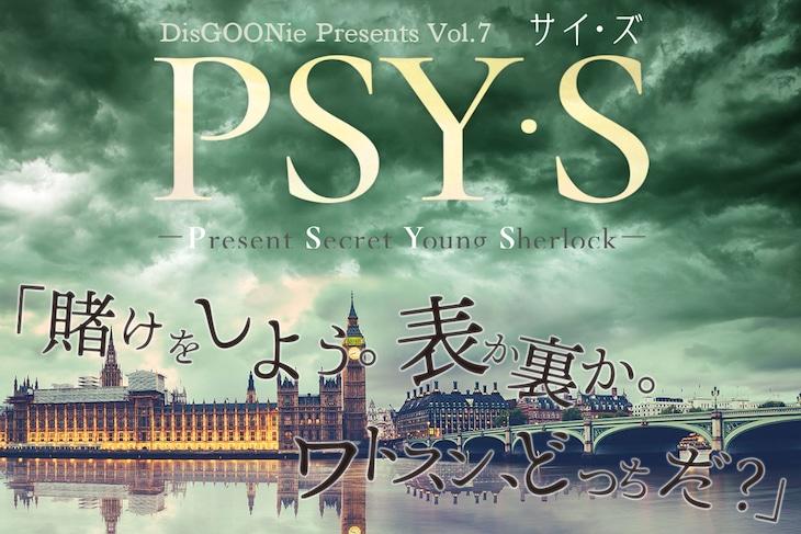 DisGOONie Presents Vol.7 舞台「PSY・S~PRESENT SECRET YOUNG SHERLOCK~」ビジュアル