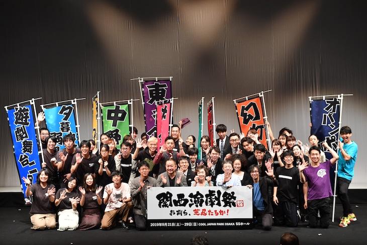 「『関西演劇祭』お前ら、芝居たろか!」開会式より。