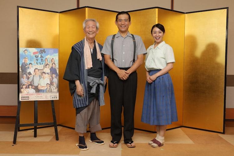 左から小松政夫、博多華丸、酒井美紀。