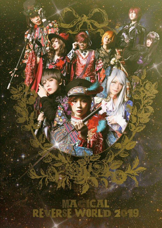 ネクス・マネージプロデュース 劇団☆ディアステージ Extraステージ「マジカル・リバース・ワールド2019」ビジュアル