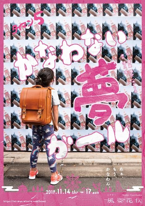タイマン vol.5「かなわない夢ガール」チラシ表
