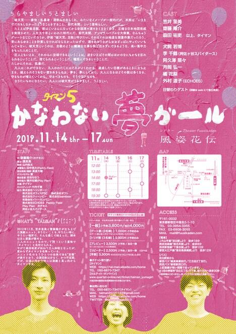タイマン vol.5「かなわない夢ガール」チラシ裏