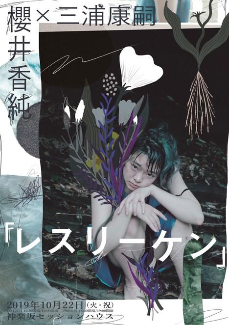 櫻井香純×三浦康嗣「レスリーケン」チラシ表