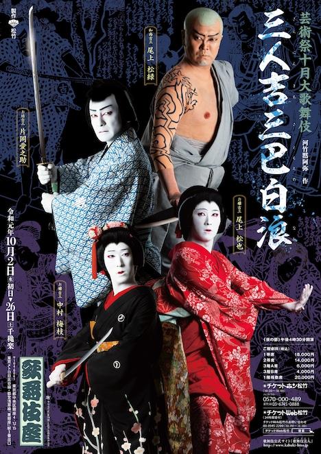 「芸術祭十月大歌舞伎」より、「三人吉三巴白浪」の特别ポスター。