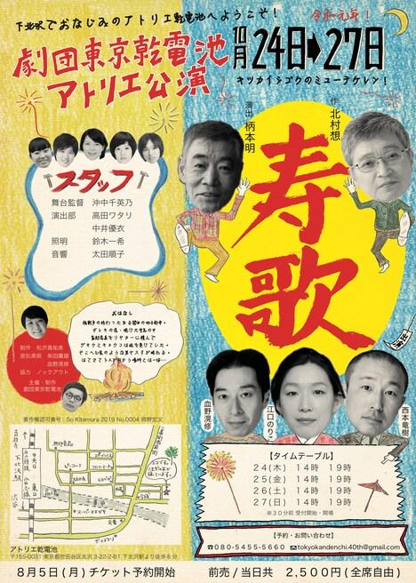劇団東京乾電池 アトリエ公演「寿歌」チラシ