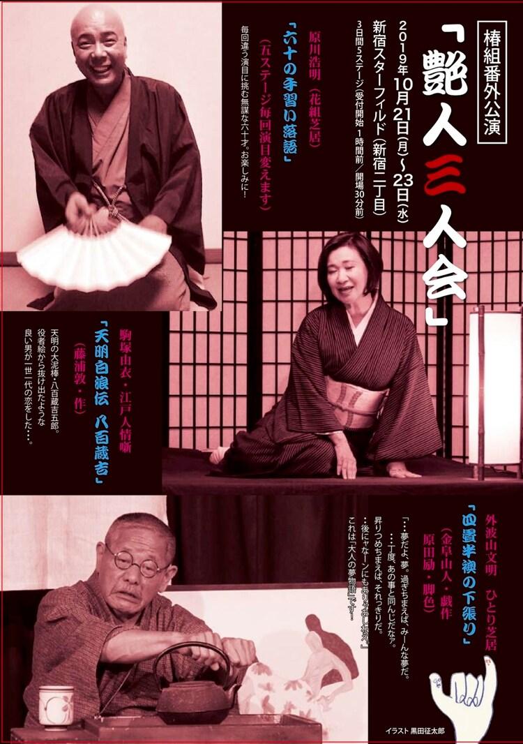 椿組番外公演「艶人三人会」チラシ表