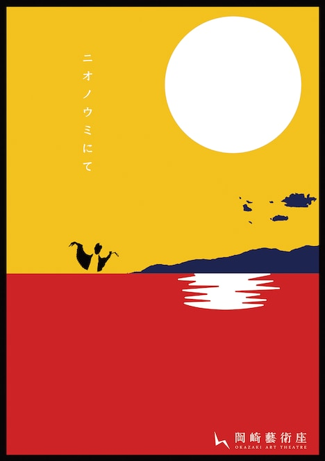 神里雄大 / 岡崎藝術座「ニオノウミにて」ビジュアル