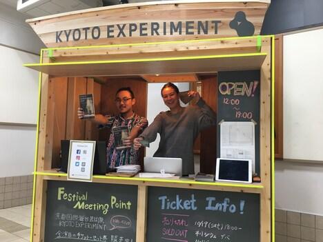 「KYOTO EXPERIMENT 京都国際舞台芸術祭 2019」のミーティングポイント。