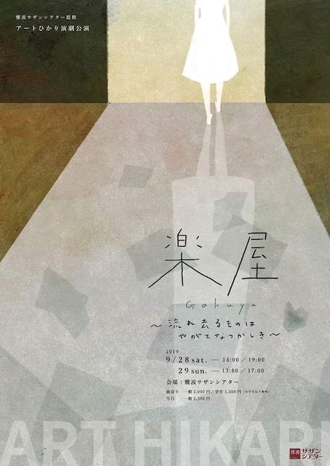 アートひかり演劇公演「楽屋~流れ去るものはやがてなつかしき~」チラシ表