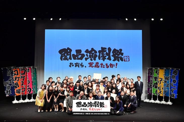 「『関西演劇祭』お前ら、芝居たろか!」総括式典より。