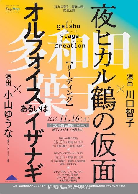 「多和田葉子 複数の私」関連企画 芸小ステージクリエーション「夜ヒカル鶴の仮面」「オルフォイスあるいはイザナギ」チラシ表