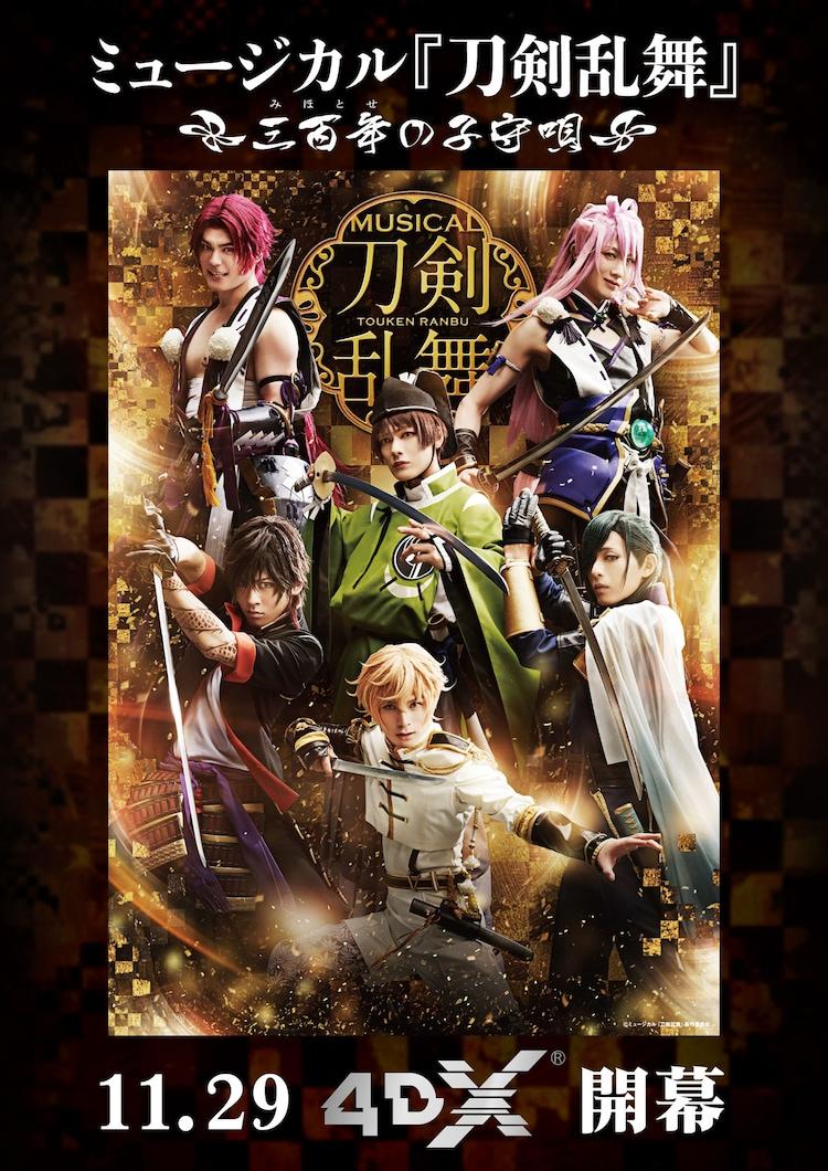 「ミュージカル『刀剣乱舞』 ~三百年の子守唄~」4DX版の上映告知ビジュアル。