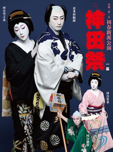 「神田祭」ビジュアル