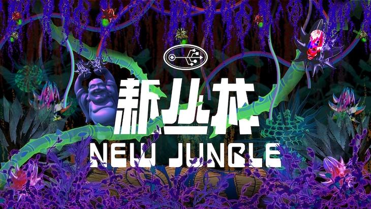 香料SPICE「ニュー・ジャングル」ビジュアル