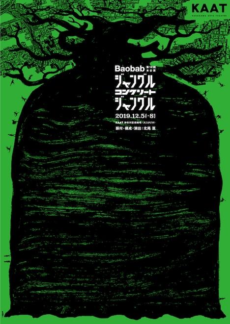 Baobab 第12回本公演「ジャングル・コンクリート・ジャングル」チラシ表