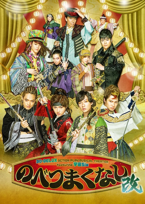 「30-DELUX ACTION PLAY MUSICAL THEATER featuring 宇宙Six『のべつまくなし・改』」キービジュアル