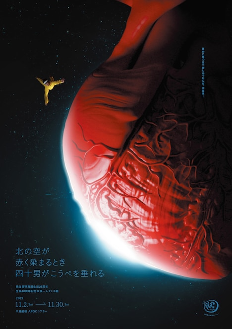 踊る熊谷拓明カンパニー 一人ダンス劇「北の空が赤く染まる時四十男がこうべを垂れる」チラシ表