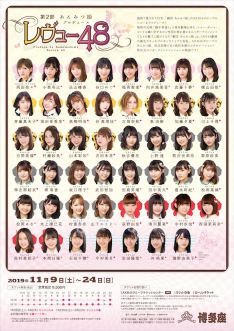 「あんみつ姫プロデュース レヴュー48」ビジュアル