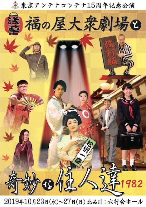 東京アンテナコンテナ15周年記念公演「浅草 福の屋大衆劇場と奇妙な住人達1982 改訂版」チラシ表