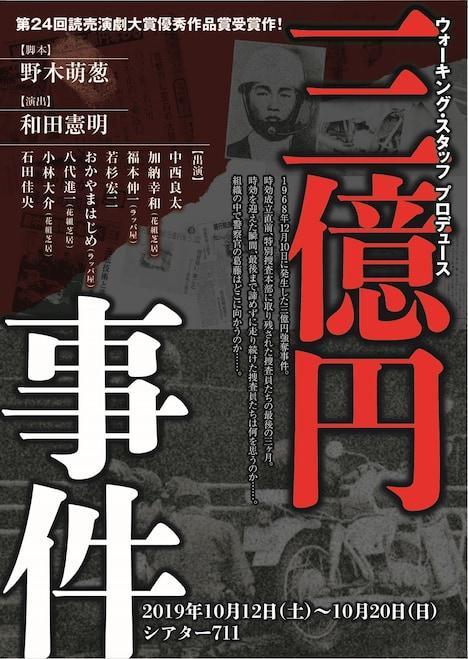 ウォーキング・スタッフ「三億円事件」チラシ表