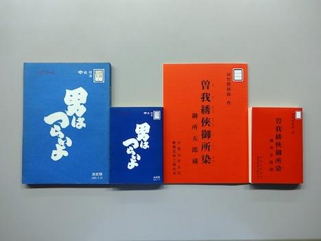 5000円のリターンとして贈られる松竹大谷図書館オリジナル文庫本カバー見本。(2種1組セット ※大きいものは本物の台本)