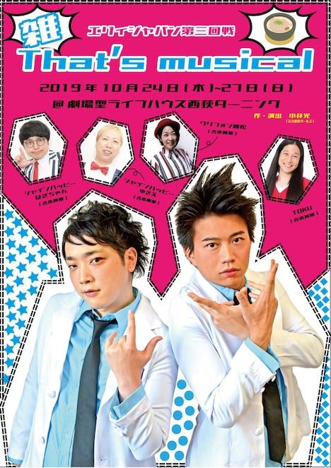 エリィジャパン 第3回戦「雑 That's musical」チラシ表