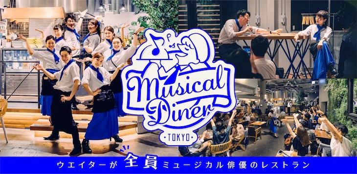 「Musical Diner TOKYO」キービジュアル