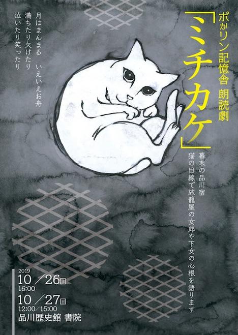ポかリン記憶舎 朗読劇「ミチカケ」チラシ表