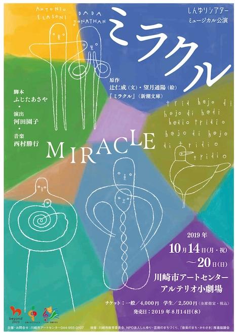 しんゆりシアターミュージカル公演「ミラクル」チラシ表