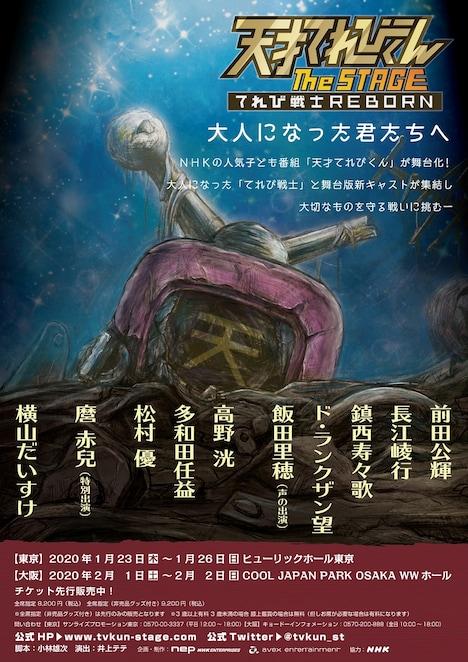 「天才てれびくん the STAGE~てれび戦士REBORN~」仮チラシ