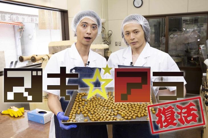 AbemaTV「ズキ☆アラ <復活>」ビジュアル。左から鈴木裕樹、荒木宏文。