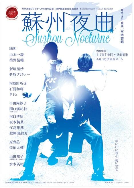 水木英昭プロデュース15周年記念 紀伊國屋書店提携公演「蘇州夜曲」チラシ表