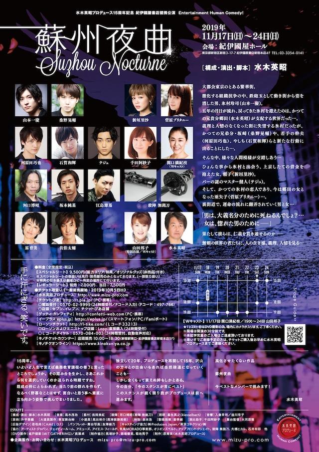 水木英昭プロデュース15周年記念 紀伊國屋書店提携公演「蘇州夜曲」チラシ裏