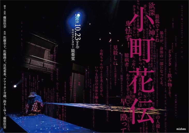 mizhen「小町花伝」チラシ表