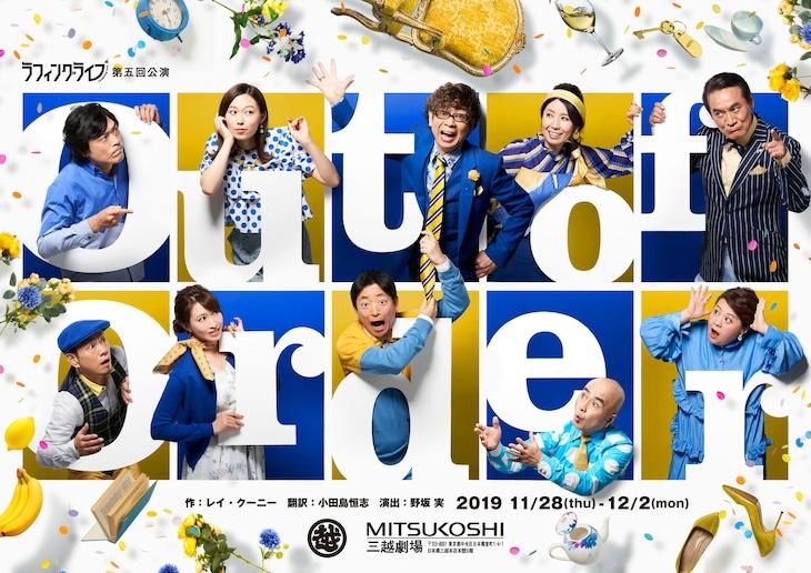 ラフィングライブ 第5回公演「Out of Order」メインビジュアル