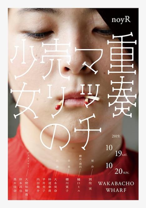noyR vol.8「重奏 マッチ売りの少女」ビジュアル