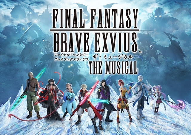 「『FINAL FANTASY BRAVE EXVIUS』THE MUSICAL」ビジュアル