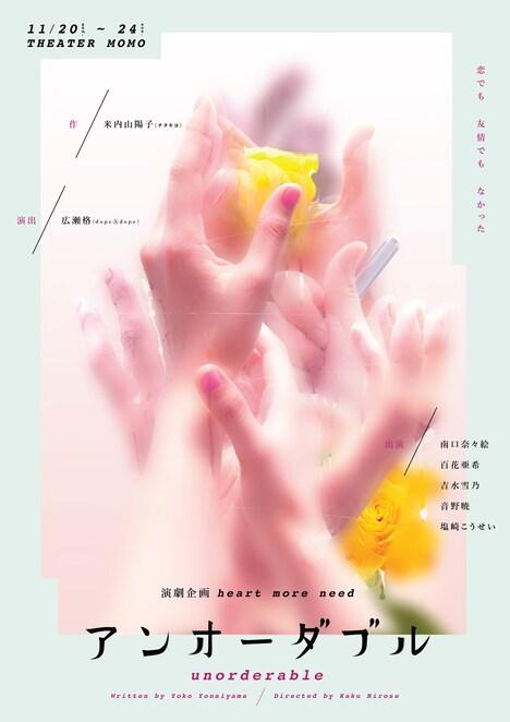 演劇企画 heart more need「アンオーダブル」チラシ表