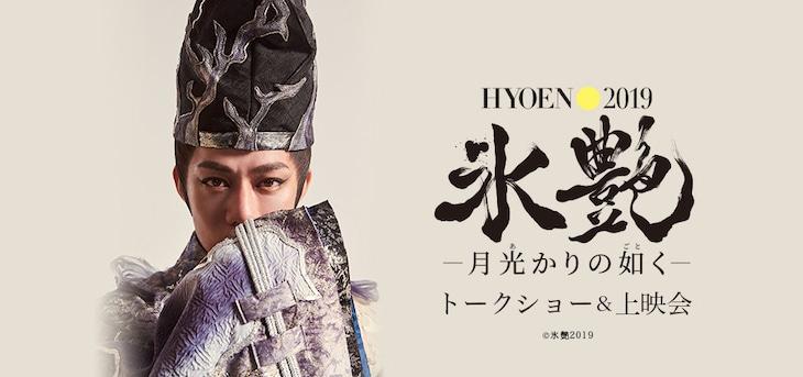 「氷艶 hyoen2019ー月光かりの如く ートークショー&先行上映会」の告知ビジュアル。